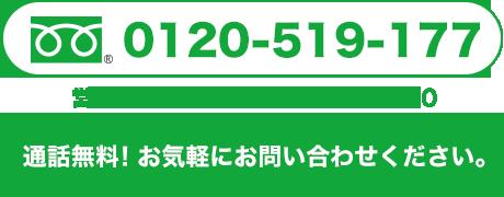 0120-519-177